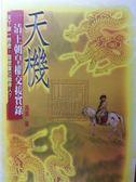 (二手書)天機—清王朝皇權交接實錄
