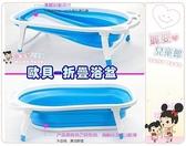 麗嬰兒童玩具館~歐貝 OBE可折疊收納攜帶式外出沐浴盆.可階段傾斜使用.吊掛收納
