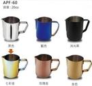 金時代書香咖啡 AKRIA 正晃行 不鏽鋼拉花20oz 七彩 APF-60SC