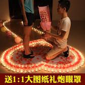 蠟燭送大圖紙浪漫心形愛心玫瑰套餐生日創意求愛求婚錶白道具布置