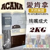[寵樂子]《愛肯拿 Acana》無穀挑嘴成犬 - 放養雞肉 + 新鮮蔬果 2kg / 狗飼料