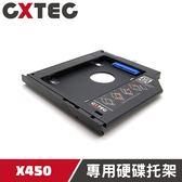 Asus 華碩 X450 series 系列專用 9.5mm 筆電光碟機位第二顆硬碟轉接盒硬碟托架支架【HDC-AS1】