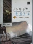 【書寶二手書T4/攝影_GMQ】用單眼來漫遊生活:愛拍,玩家的簡單品味攝影養成_邊賢雨