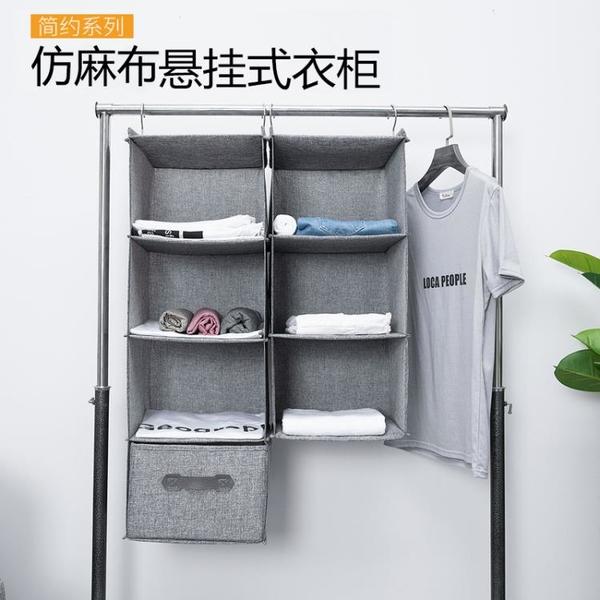 仿麻布衣柜收納掛袋衣櫥懸掛式衣物多層收納袋衣柜抽屜盒可水洗 滿天星