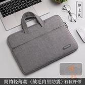 手提電腦包適用蘋果華碩筆記本15.6/14寸寸內膽包【橘社小鎮】