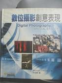 【書寶二手書T6/攝影_JGE】數位攝影創意表現_Michael Freeman,  洪志傑