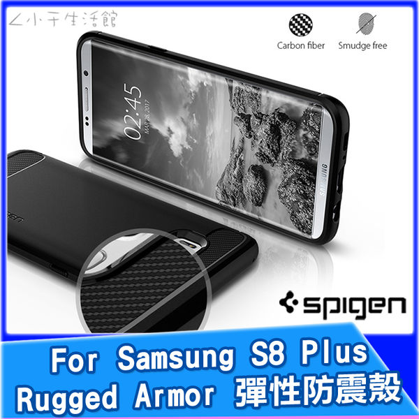 SGP Galaxy S8 plus Rugged Armor 彈性防震保護殼