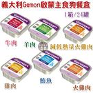 義大利 Gemon 啟蒙主食狗餐盒 1箱/24罐/150g 6種口味100%義大利製造