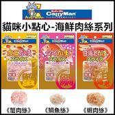 *KING WANG*日本CattyMan《蟹肉絲/鯛魚絲/蝦肉絲》25g 貓咪小點心