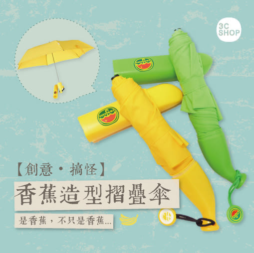 3C便利店 創意香蕉傘 Banana 耐用骨架 生日禮物 造型禮物 交換禮物 三摺傘 雨傘 聖誕節 搞怪