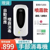 台灣現貨 一日達 消毒器適用全自動殺菌凈手器感應式消毒機免打孔酒精消毒器