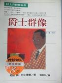 【書寶二手書T3/音樂_JAZ】爵士群像_賴明珠, 村上春樹