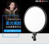 圓形LED主播補光燈拍照打光燈攝影燈單反攝像采訪補光燈wy