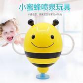 洗澡玩具蜜蜂花灑小蜜蜂噴泉漏水玩具【不二雜貨】