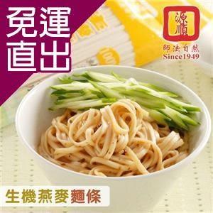 源順.生機燕麥麵條(240公克/包,共四包)﹍愛食網