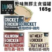 *WANG*【單罐】LitoMon怪獸部落 野味無膠主食貓罐165g‧貓罐頭