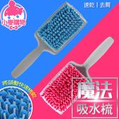 ✿現貨 快速出貨✿【小麥購物】魔法 乾髮梳【Y077】 吸水梳 梳子 寬梳 海綿梳子