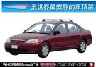 ∥MyRack∥WHISPBAR FLUSH BAR Honda Civic 4 door 2000 - 2004 9代  專用車頂架∥全世界最安靜的行李架 橫桿∥