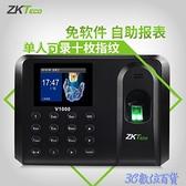 ZKTeco/中控智慧V1000指紋打卡機考勤機指紋打卡器員工手指識別簽到機指紋式下班上班 MKS快速出貨