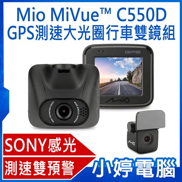 【3期零利率】贈大容量記憶卡 全新 Mio MiVue™ C550D 雙鏡夜視進化 GPS大光圈行車記錄器