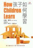 (二手書)孩子如何學習