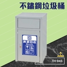 不鏽鋼垃圾桶 TH-94S (收納桶/廚餘桶/收納桶/垃圾筒/桶子/雜物收納/遊樂場/辦公室)