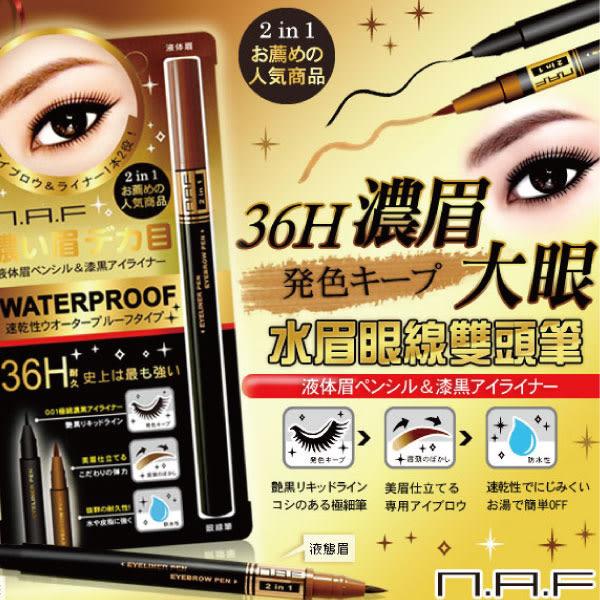 NAF 36H濃眉大眼水眉眼線雙頭筆(亞麻深棕)【櫻桃飾品】【22986】