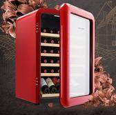 酒櫃 SC-130RDA冰吧冰箱紅酒櫃恒溫酒櫃家用展示冷藏小冰櫃 mks 瑪麗蘇