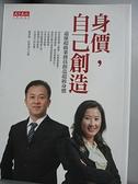 【書寶二手書T7/行銷_CRK】身價自己創造_鍾坤霖、許美淑