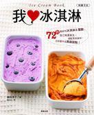 (二手書)我愛冰淇淋