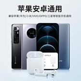 真無線藍芽耳機適用蘋果12iPhone11華為oppo小米vivo運動入耳式二代2原裝7女生款專用大電量 衣櫥秘密