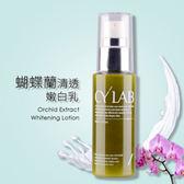 蝴蝶蘭清透嫩白乳 60ml CYLAB 台灣自有品牌保養品 亮白 嫩白 均勻膚色 使肌膚有光澤