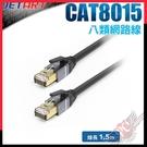 [ PCPARTY ] 捷藝 JETART CAT8標準八類網路線1.5M CAT8015