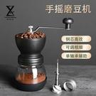 磨豆機 手搖磨豆機家用手磨咖啡豆研磨機手動可調節單軸承不銹鋼芯可水洗【快速出貨八折下殺】