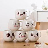 杯子陶瓷馬克杯情侶杯水杯陶瓷杯帶蓋個性萌系表情可愛咖啡杯 歐韓時代
