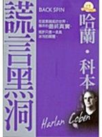 二手書博民逛書店 《謊言黑洞BACK SPIN》 R2Y ISBN:9867232216│杜蕾蕾