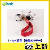 《台南/上新/公司貨》ICODE  幸運草 彩色相機背帶 PUBLIC 30-新花色 [淘氣紅/P1504]