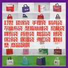 【金鶴健康休閒用品】訂製 環保袋 不織布袋 尼龍袋 棉布袋 保冷袋 保溫袋 束口袋 商品說明