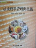 【書寶二手書T6/大學商學_YCG】組織變革管理與技術_精平裝: 平裝本