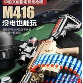 電動連發軟彈槍M416兒童玩具槍小男孩機關槍仿真加特林重【齊心88】