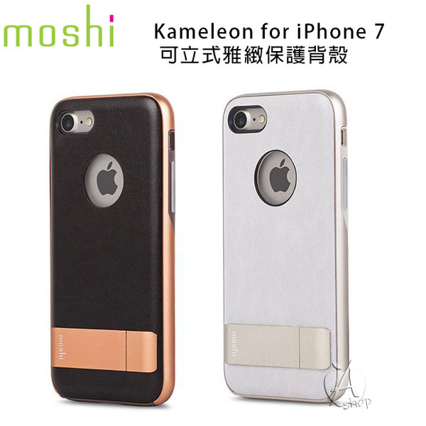 【A Shop】 Moshi Kameleon for iPhone 7 可立式雅緻保護背殼-2色