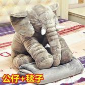 大象公仔毛絨玩具寶寶安撫睡覺抱枕頭嬰兒陪睡玩偶兒童禮物可愛萌80cm KV388 【野之旅】