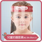 全面防疫防噴濺面罩(4歲以上兒童款)粉紅色1入