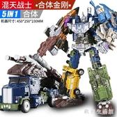 變形玩具金剛機器人組合體超大汽車飛機戰士套裝男孩兒童6歲 zh7188【歐爸生活館】