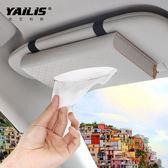 汽車內飾用品車載紙巾盒掛式遮陽板扶手箱抽紙盒椅背創意車用抽盒