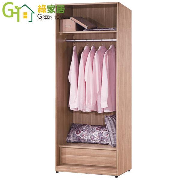 【綠家居】艾奇 木紋2.5尺開門式衣櫃(單吊桿+開放層格+單抽屜)