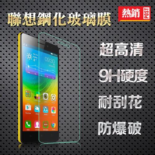 有間商店 聯想 樂蒙K3 S90 S960  鋼化膜 保護貼 防爆防刮 保護膜(700011-58)