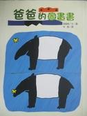 【書寶二手書T8/少年童書_YDI】爸爸的圖畫書_高畠純,  米雅