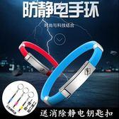 無線靜電手環 靜電手環 抗靜電人體防靜電無線 防靜電手腕帶 包郵