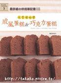(二手書)最詳細の烘焙筆記書III:從零開始學戚風蛋糕&巧克力蛋糕